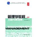 管理学教程习题与案例集(第三版)