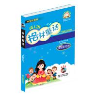 格林童话-(彩绘注音版)嗜书郎7系、中小学生课外书屋