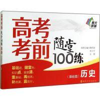 历史基础篇 南京大学出版社
