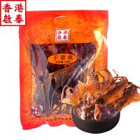 香港启泰 干章鱼150g袋装 淡晒章鱼干货 煲汤食材 海鲜干货