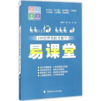 199管理类联考数学易课堂 荣易,马燕 主编