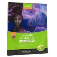 火地岛上的女孩萝拉/黑布林英语阅读