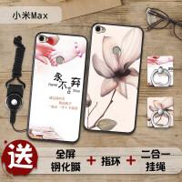 小米Max手机壳 小米max手机套 小米max 手机保护壳 全包防摔硅胶磨浮雕彩绘砂软套男女款送全屏钢化膜