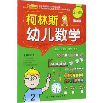 柯林斯幼儿数学(第3版)3~4岁 北京科学技术出版社 【文轩正版图书】