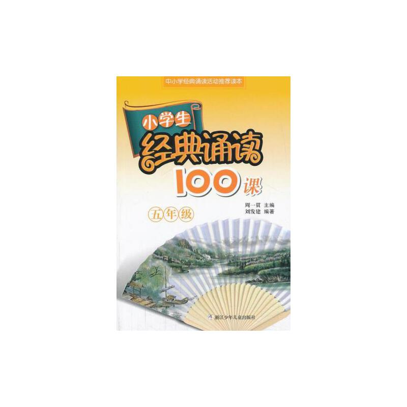 经典诵读100课五年级 正版  周一贯 ,刘发建著  9787534260643
