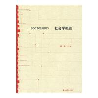 【旧书二手书8成新】社会学概论 胡荣 高等教育出版社 9787040275629