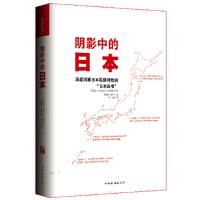 【二手旧书9成新】阴影中的日本 (美)鲁思.本尼迪克特 等 中国华侨出版社 9787511338440