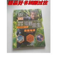 【二手旧书9成新】荒野求生生存新视野系列:极限地球