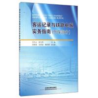 客运记录与铁路电报实务指南(列车部分) 9787113223304 范先云,张大伟 中国铁道出版社