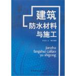建筑防水材料与施工,宋功业,应敏,中国建材工业出版社9787802273221