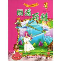 【�S�C送���】w�_心果快�烽��x童�:雨滴�� 王冠�f � 9787505624863 �B�h��出版社