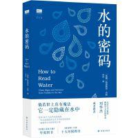 天际线丛书-水的密码[英国]特里斯坦・古利;许丹 译译林出版社9787544777957