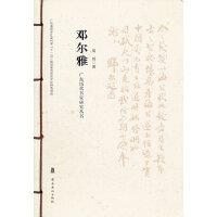 广东历代书家研究丛书・邓尔雅
