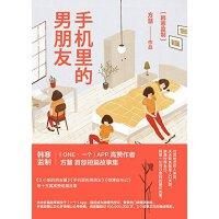 【旧书二手书9成新】手机里的男朋友/方慧著【藏宝】