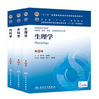 正版 包邮 第八版医学教材全套3本:内科学+外科学+生理学第八版医学教材考研用书人卫 8版