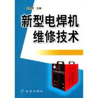 【新书店正版】新型电焊机维修技术 张博虎 金盾出版社
