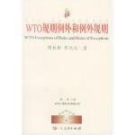 【旧书二手书9成新】单册售价 WTO规则与对策丛书:WTO规则例外和例外规则 周林彬,郑远远 978721803798