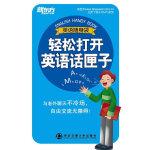 轻松打开英语话匣子――英语随身袋系列(小书随身带,英语学习无处不在!)――新东方大愚英语学习丛书