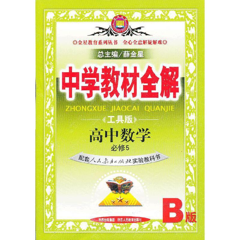中学教材全解工具版-高中数学(必修5)(人教版B)13