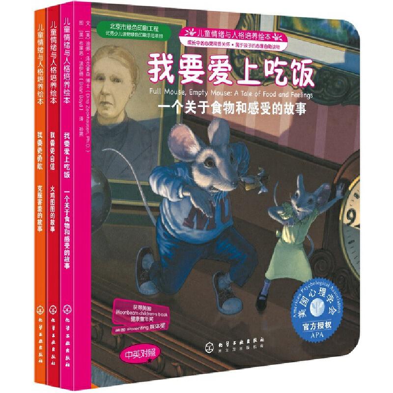 """""""我要更好!""""系列儿童情绪与人格培养绘本(套装共3册) 美国心理学会为3-6岁儿童量身打造,帮助孩子克服害羞;建立自尊和自信;克服情绪化饮食。"""