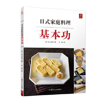 """日式家庭料理基本功 本书为完全不会做料理的新手准备,是一本""""纯基础""""的料理制作教科书!3大肉类 + 11种鱼类 + 37种蔬菜 + 鸡蛋、干物 = 65款人气日料"""