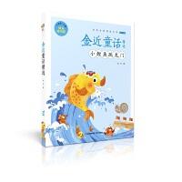 蜗牛小书坊・金近童话精选