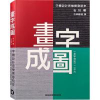 【中文与日文对照】画字成图 字体设计开发思维出版 中文日文对照 创意图形字体设计 平面设计书籍