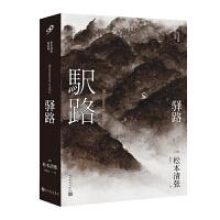 松本清张短经典:驿路 日本推理小说 2049843