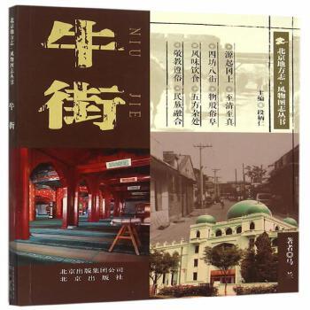 黑龙江鹤岗市牛街地图
