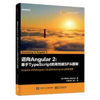 迈向Angular 2:基于TypeScript的高性能SPA框架 (保加利亚)Minko Gechev(明科・基彻)