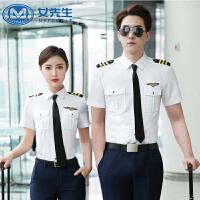 【极速发货 超低价格】男女同款职业衬衫套装海军机长航空高铁乘务员工作服空少空姐制服