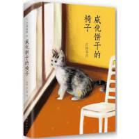 【新书店正版】威化饼干的椅子 江国香织 南海出版公司