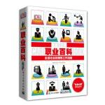DK成人科普职业百科:走进社会的理想工作指南(全彩)