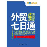 """外贸七日通(出版8年持续畅销,被外贸人喻为""""外贸圣经""""!)"""