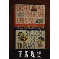 【收藏品旧书】 博士蛙彩图英汉双向学生词典