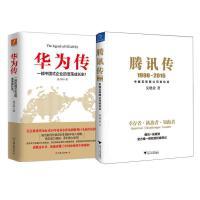 腾讯传+华为传 全2册套装:1998-2016:中国互联网公司进化论 吴晓波 著