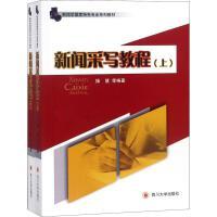 新闻采写教程(2册) 四川大学出版社
