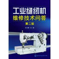 工业缝纫机维修技术问答(二版) 孙小勇 化学工业出版社