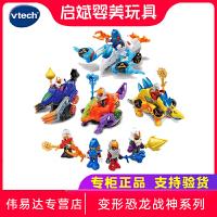 Vtech伟易达变形恐龙战神剑龙翼龙儿童益智力玩具男孩子组装模型