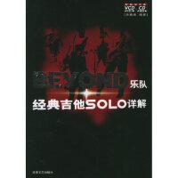 BEYOND乐队经典吉他SOLO详解(附CD和VCD光盘各一张),余晓维,湖南文艺出版社9787540436070