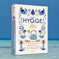 丹麦人为什么幸福 迈克维金 英国图书奖2016年度入围作品 席卷好评如潮的HYGGE生活方式读本 书籍