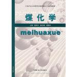 煤化学 张双全 中国矿业大学出版社