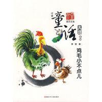 中国童话:大师系列――鸡毛小不点儿