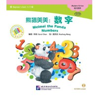 熊猫美美:数字(含1CDROM) 中文小书架