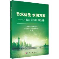 节水优先 水润万家――上海市节水培训教材