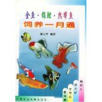 【旧书二手书75成新】金鱼・锦鲤:热带鱼饲养一月通 。