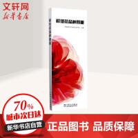 鲜切花品种图册 昆明国际花卉拍卖交易中心 组编