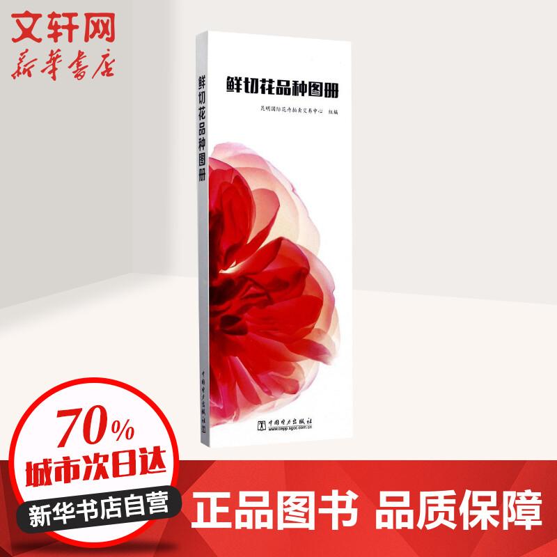 鲜切花品种图册 昆明国际花卉拍卖交易中心 组编 【文轩正版图书】