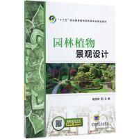 园林植物景观设计 杨丽琼 主编
