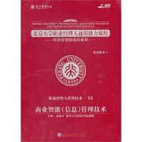 北京大学职业经理人通用能力课程培养管理精英的课程 -- 商业智能管理技术5DVD